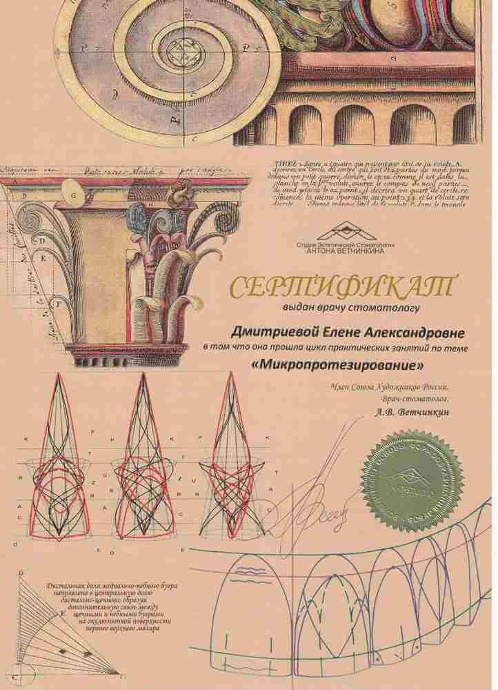 13_sertifikaty_dea