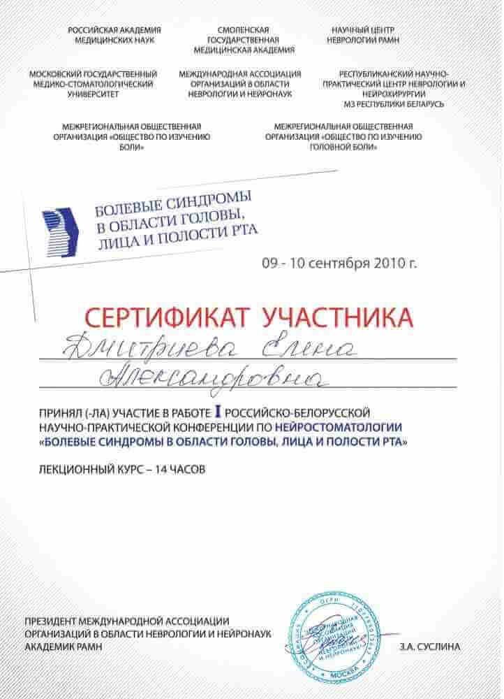 15_sertifikaty_dea