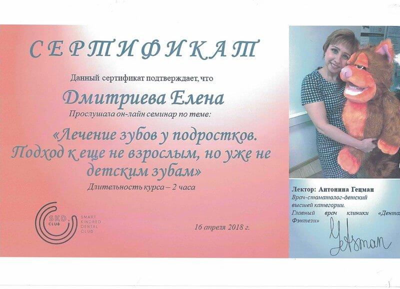 16_sertifikaty_dea