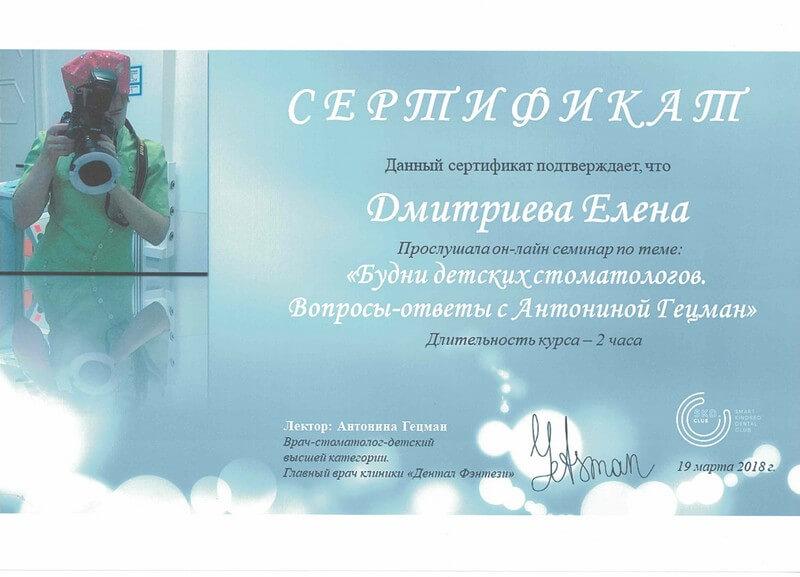 17_sertifikaty_dea