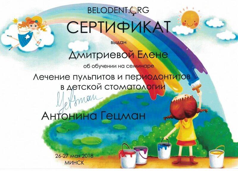 21_sertifikaty_dea