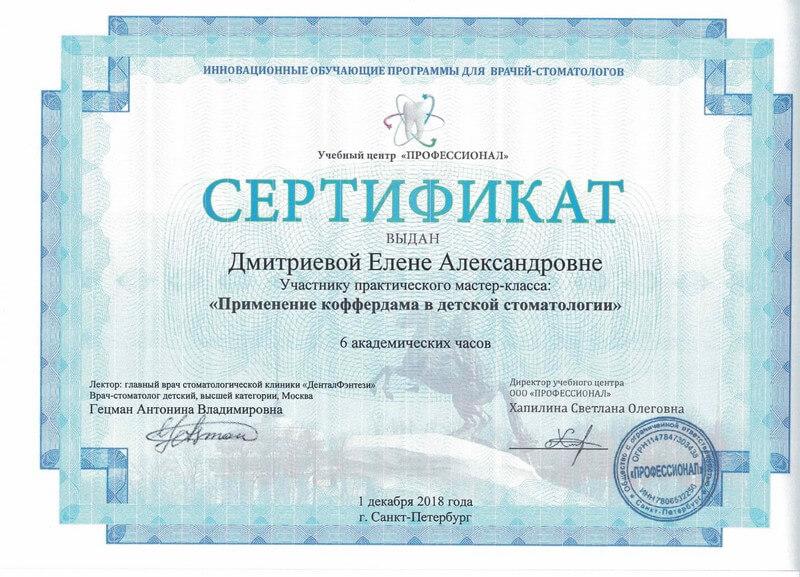 24_sertifikaty_dea