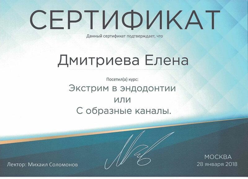 25_sertifikaty_dea