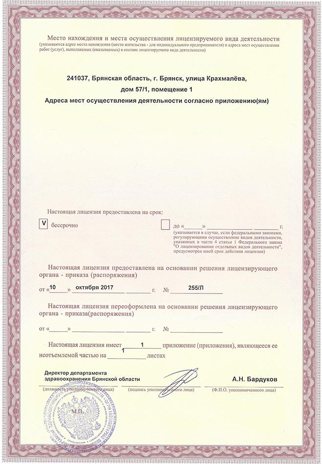 licency3